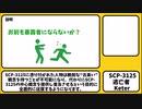 【ゆっくりSCP紹介】SCP-3125【逃亡者】