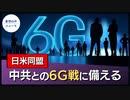日米同盟、中国共産党との6G戦に備える【希望の声 ニュース】