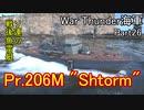 【War Thunder海軍】研究コストが超高いソ連の戦後魚雷艇Pr.206M 惑星海戦の時間だ Part26【ゆっくり実況・ソ連海軍】