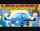 【ゆっくり茶番】2億円の車を買おう!