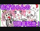 【雑談】むぎちゃんの1周年記念!(2/2)【むぎちょこ】