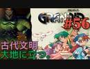 【蘇る古代技術冒険譚】GRANDIA実況#56
