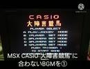 "MSX CASIO""大障害競馬""に""すいみん不足""を合わせてみました"