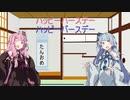 【VOICEROID劇場】たんぷれ【VOICEROID劇場】