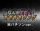 なんかエロい「すきすきソング」 ※パチソンver.