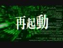 【鏡音レン】再起動【帳理-トバリ-】ボカロオリジナル曲