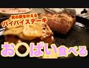 【希少部位】豚のお○ぱいステーキ食べてみた