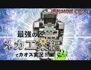 【週刊マイクラ】最強の匠【メカ工業編】でカオス実況!#19