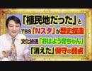 #1002 「植民地だった」とTBS「Nスタ」が日本の歴史捏造。文化放送「おはよう寺ちゃん」が「消えた」の保守の弱点|みやわきチャンネル(仮)#1152Restart1002