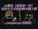 DJ樱桃【痛快醉一回】夜店中文必备神曲串烧大碟(Mafumafu音质版)