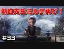 【天穂のサクナヒメ #33】熱血先生ミルテ再び!【実況プレイ】