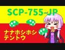 SCP-755-JP「ナナホシホシテントウ」 【VOICEROID解説】