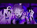【胡蝶ノ夢】 ボッカデラベリタ 【歌ってみた】