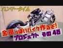 その45「AKIRAの金田っぽいバイク造るぞ!プロジェクト」