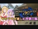 【MHRize】ゆかマキが楽しむ狩猟日誌 1日目【蛮鰐獣アンジャナフ編】