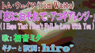 【初音ミク】トム・ウェイツ「恋におそれて」日本語詞カバー【アコギ弾き語り風】