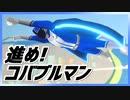 【オリジナル曲】進め!コバブルマン【VTuber】