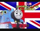 第二回MMDきかんしゃトーマスカーニバル開催告知動画