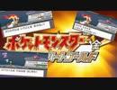 【実況】言うことを聞かないポケモン(Lv100)縛りで『ポケットモンスター ハートゴールド』をプレイ Part1
