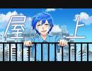 【KAITOオリジナル曲】屋上