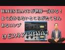 WAVES CLA 76が世界一分かる!はっきり言って分かりにくいけど、スネアには最高!