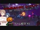 【ゲーム紹介】がぼちゃのゲーム紹介(Orbital Bullet)【CeVIO実況】 #3