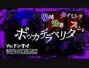 【試作段階比較動画】ボッカデラベリタ Vo.テンすけ【依頼ありがとうございました】
