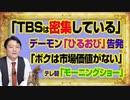 #1006 「テレビ局は密だ」とデーモン小暮が告発したTBS「ひるおび」。「ボクは市場価値がない」とテレビ朝日「モーニングショー」社員 みやわきチャンネル(仮)#1156Restart1006