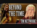 【TM NETWORK】BEYOND THE TIME(メビウスの宇宙を越えて)【吹いてみた】