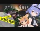 【STELLARIS】触手は美少女の惑星を侵略したい!9ページ目