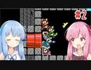 琴葉姉妹のマリオメーカー2みんバト探検譚!#2【VOICEROID実況】