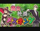 【加賀美ハヤト】魔女と社長とメスキング【ニュイ・ソシエール】