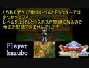 DQVIII【3DS】#100 モンバトランクSS