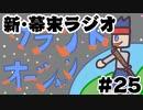 [会員専用]新・幕末ラジオ 第25回(グランドオーシャン&妹の結婚)