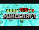 【Minecraft】経験値が爆発するマインクラフト【Part 1】
