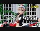 【MMD】The Night We Met (Halo Ray & Gracie Blake)/スピカ・スカイユ【日英字幕】