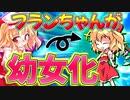 【ゆっくり茶番】フランちゃんがまさかの幼女化!萌え死注意!