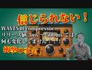 WAVES の H Compressor アタックは最高だけどリリースは最悪。タムに使おう。