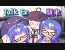 ウナきりの前に現れた音街ウナTalk Ex【VOICEROID/TalkEx劇場】