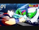 【ゆっくり実況】最強への道【ドラゴンボールZカカロット】#1