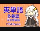 英単語 多義語・同形異義語(15)found