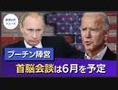 プーチン陣営、米露首脳会談は、6月を予定【希望の声ニュース】