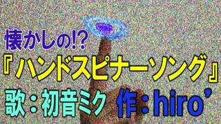 【初音ミク】ハンドスピナーソング / hiro'【ボカロオリジナル曲】