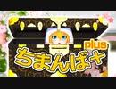 【私のセイ】ちまんば+plus【MMD刀剣乱舞】