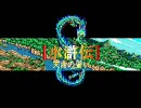 PC-98版ゲームOP集 光栄編 その2