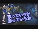 【双剣第一】モンスターハンターRISE#19(里クエ★4イソネミクニ)