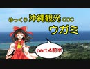 【ゆっくりTRPG】ゆっくり沖縄観光COC/ウガミ【リプレイ風動画】第4話前半