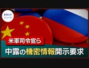 米司令官ら、ロシアと中国の機密情報の開示を要求【希望の声ニュース】