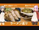 【ラーメン探訪】長野で食べる富山ブラック。【ラーメンふたつ矢/凌駕idea】
