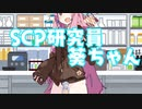 SCP-055は女性器です【SCP研究員葵ちゃん】